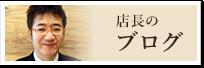 店長のブログ ジュエリー 大阪