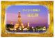 10周年記念 タイから直輸入 宝石祭画像