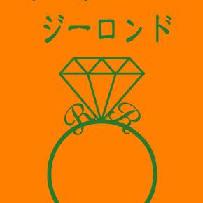 2016_0922_152046-看板.jpg ジュエリー 大阪