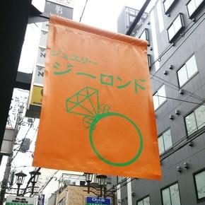 IMG_20171129_123347_517.jpg ジュエリー 大阪
